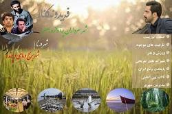فریدونکنار ، شهر سرداران پر آوازه بصیر ، شهر درنا ، شهر برنج و ماهی و پرنده