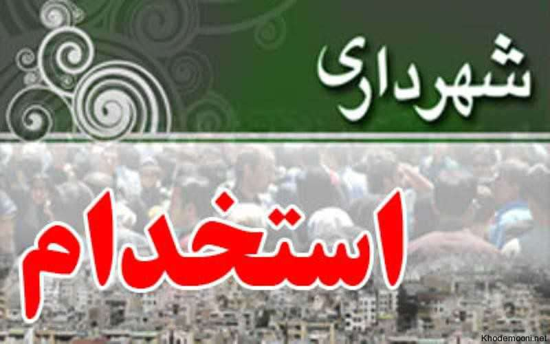 آگهی استخدام در شهرداریهای چند شهر مازندران منتشر شد