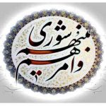 تعداد اعضای شورای اسلامی شهر فریدونکنار برای سال 96 از 7 عضو به 5 عضو کاهش یافت