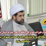 بقعه سید نظام الدین فریدونکنار باید ساماندهی شود
