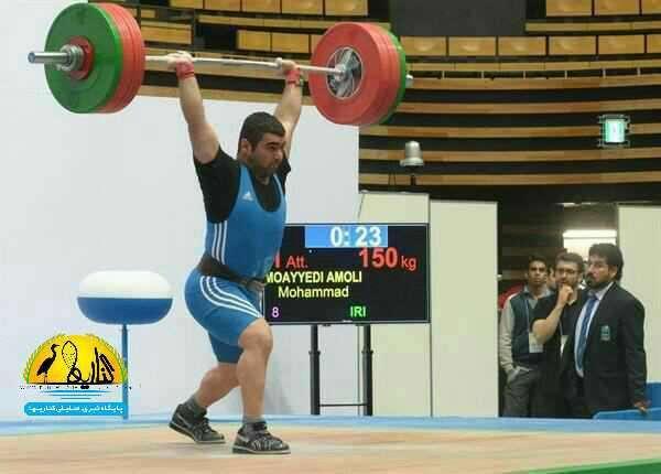 محمد مویدی وزنه بردار فریدونکناری استان مازندران به مدال طلای مسابقات نوجوانان آسیا دست یافت