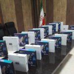 توزیع ۳۳ تبلت دانش آموزی و ۳۵۵ بسته کمک آموزشی در بین دانش آموزان نیازمند فریدونکناری
