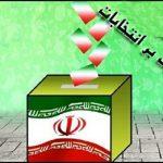 اعضای هیات نظارت بر انتخابات در فریدونکنار مشخص شدند