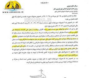 مهر رد کمیته انطباق بر پیشانی شهرداری و شورای شهر فریدونکنار برای چندمین مرتبه